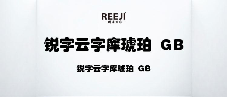 锐字云字库琥珀 GB