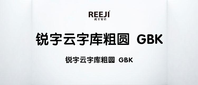 锐字云字库粗圆 GBK