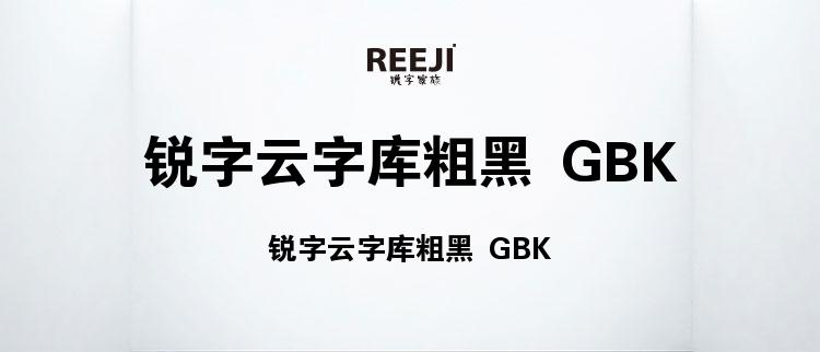 锐字云字库粗黑 GBK