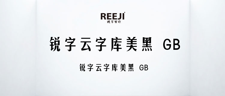 锐字云字库美黑 GB
