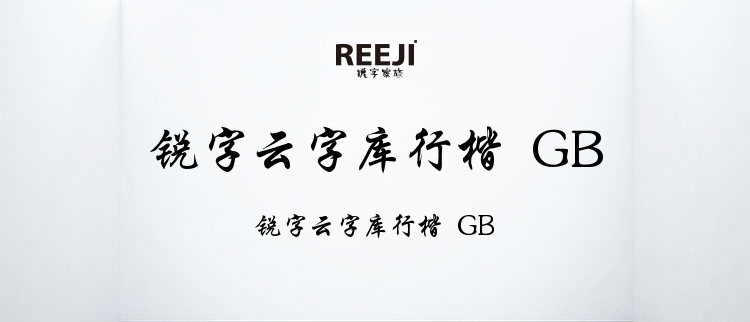 锐字云字库行楷 GB