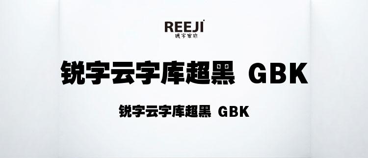 锐字云字库超黑 GBK