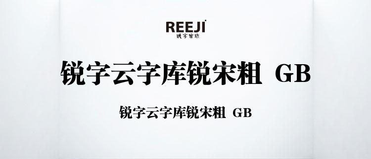 锐字云字库锐宋粗 GB.ttf