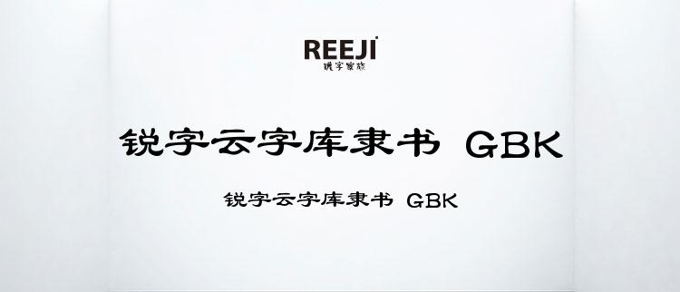 锐字云字库隶书 GBK