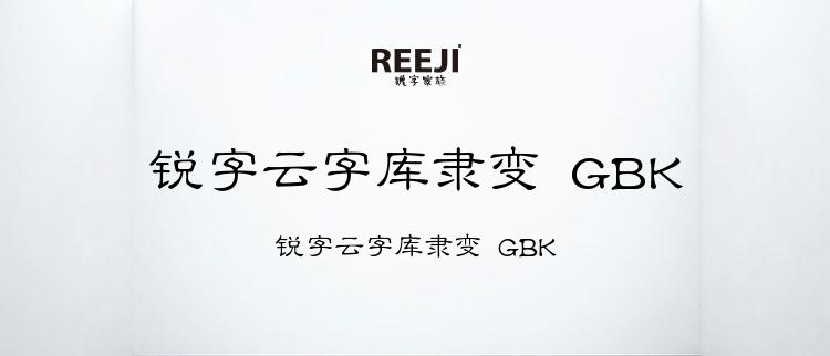 锐字云字库隶变 GBK