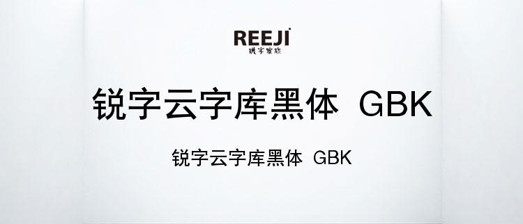 锐字云字库黑体 GBK