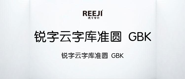 锐字云字库准圆 GBK