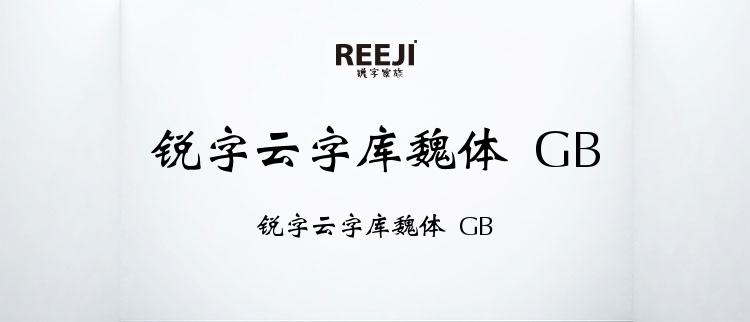 锐字云字库魏体 GB