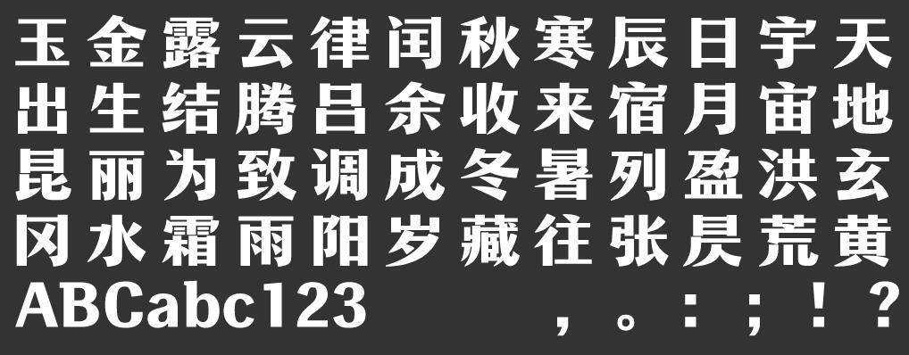 汉仪松阳体W/HYSongYangTiW.ttf