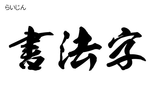 一款日文书法字体らいじん