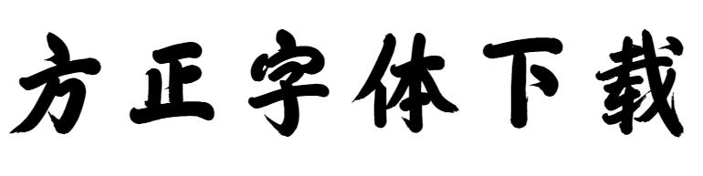 关于方正字体的下载使用说明