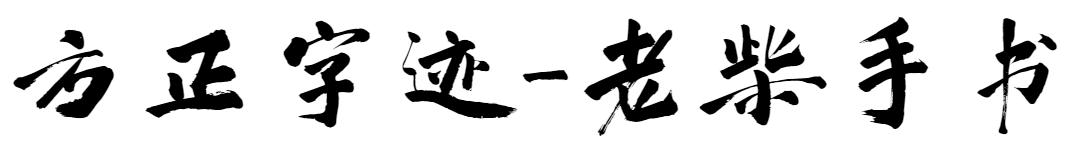 方正字迹-老柴手书