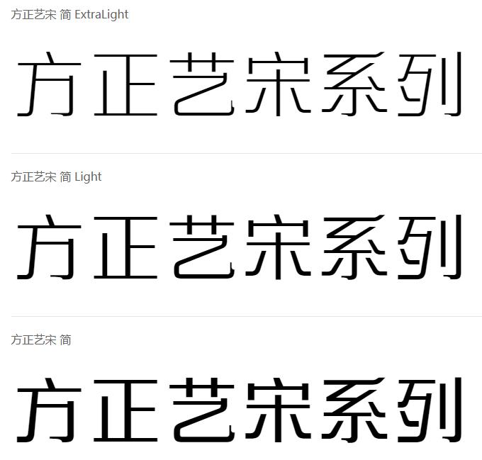 方正艺宋系列