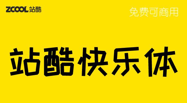 站酷快乐体2016修订版