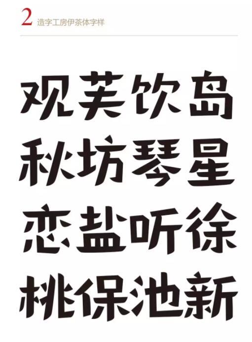 造字工房伊茶体.ttf