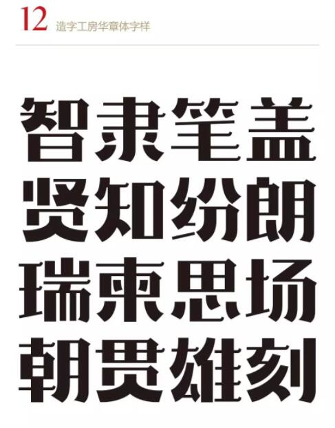 造字工房2020年全新字体产品即将发布