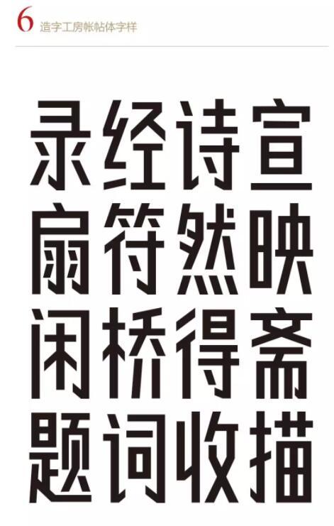 造字工房帐帖体.ttf