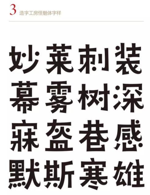 造字工房怪魅体.ttf