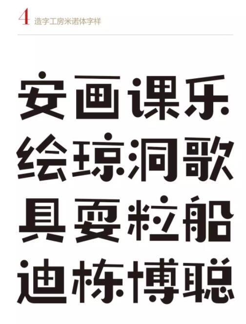 造字工房米诺体.ttf