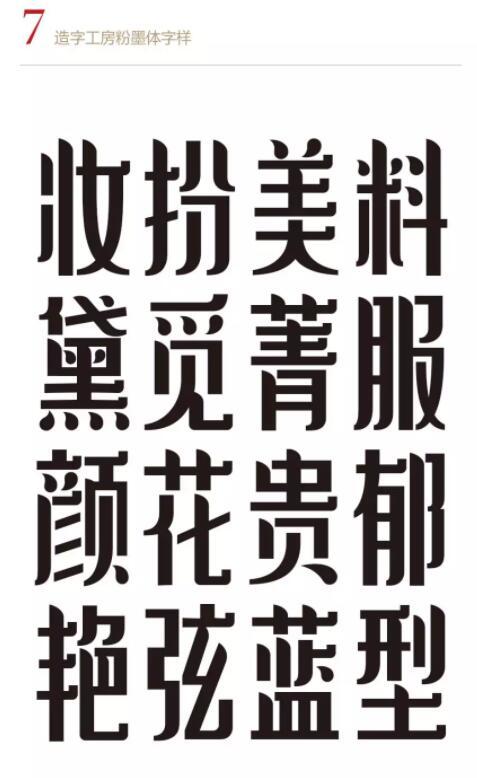 造字工房粉墨体.ttf