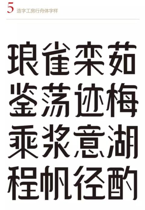 造字工房行舟体.ttf