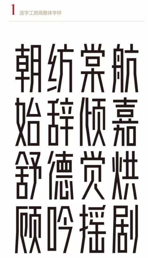 造字工房高雅体.ttf