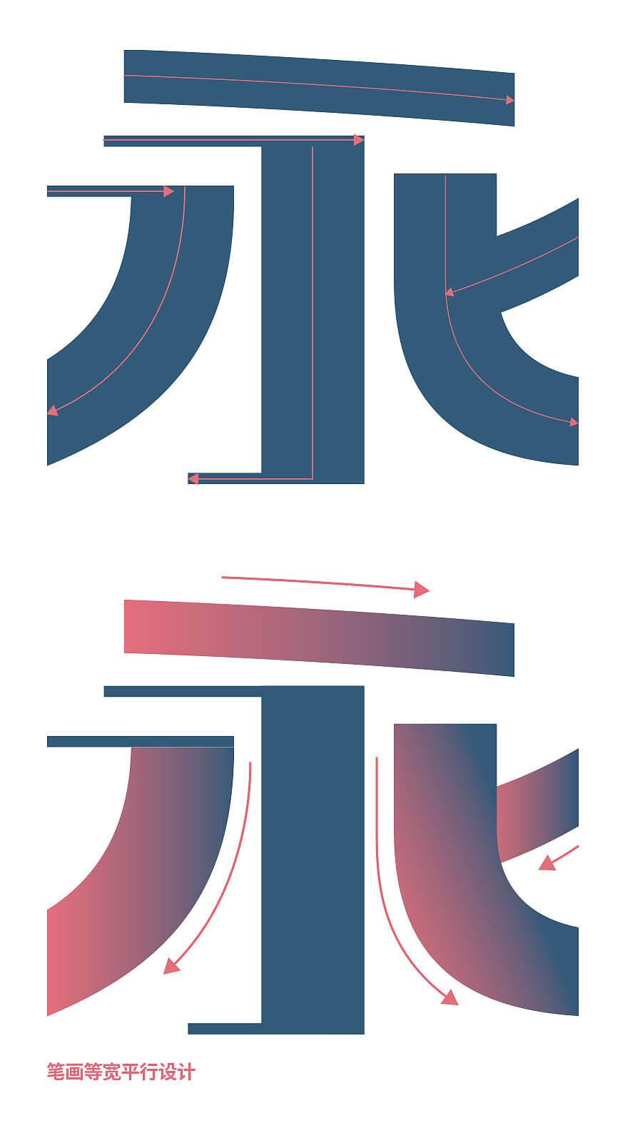 胡晓波雅致黑字体