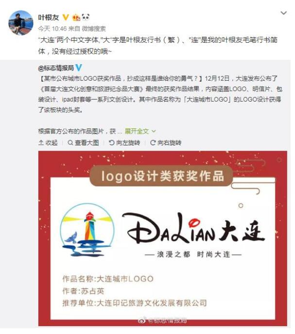 大连城市LOGO获奖作品疑抄袭迪士尼