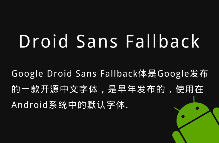Google Droid Sans Fallback