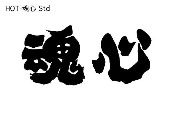 HOT-魂心 Std R