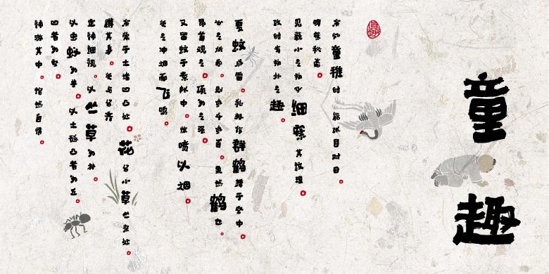 方正字迹-刘鑫标幼体 简繁