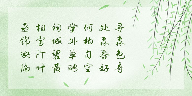 方正字迹-贺飞行草 简
