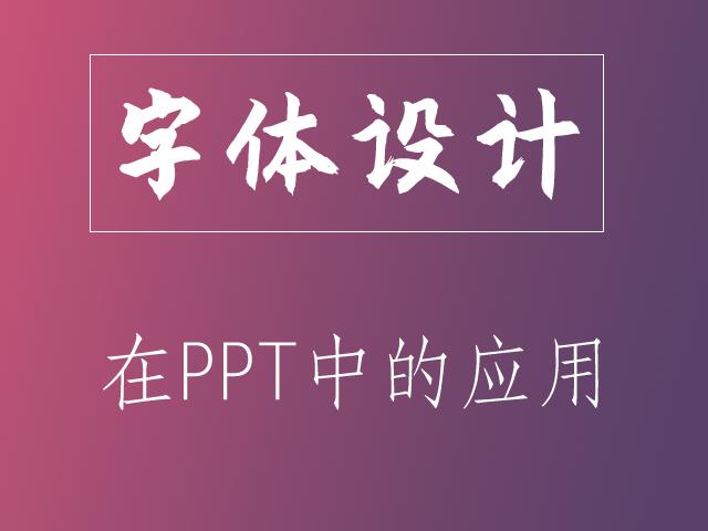 字体设计在PPT中的应用