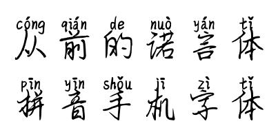 拼音手机字体,从前的诺言体