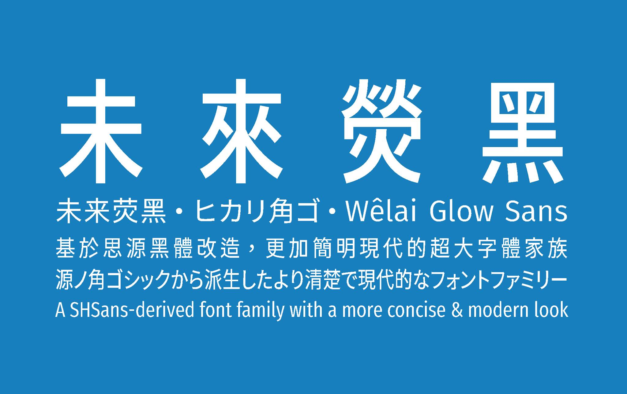 未来荧黑\未來熒黑\ヒカリ角ゴ\Wêlai Glow Sans