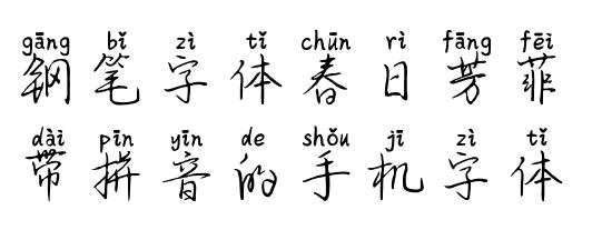 钢笔字体春日芳菲带拼音的手机字体