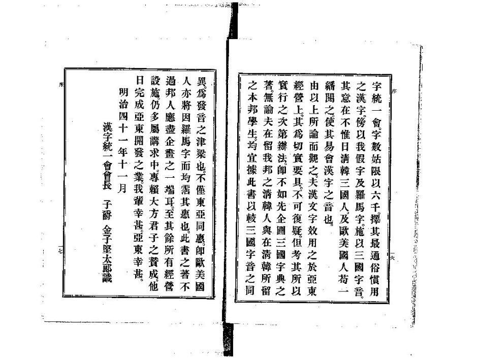 同文新字典体
