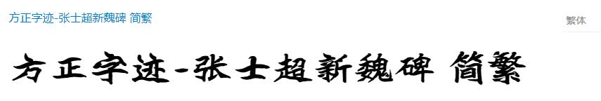 方正字迹-張士超新魏碑繁体FZZJ-ZSCXWBJF.TTF