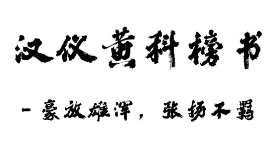 汉仪黄科榜书