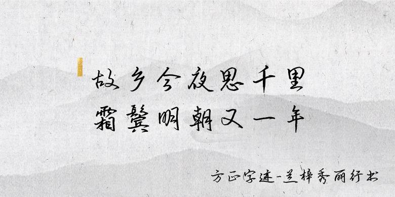 方正字迹-兰梓秀丽行书