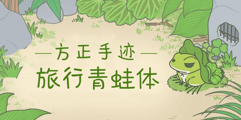 方正手迹-旅行青蛙体 简