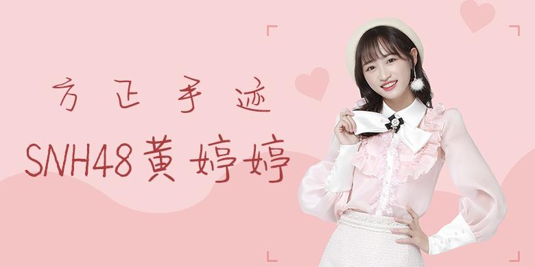 方正手迹-SNH48黄婷婷 简