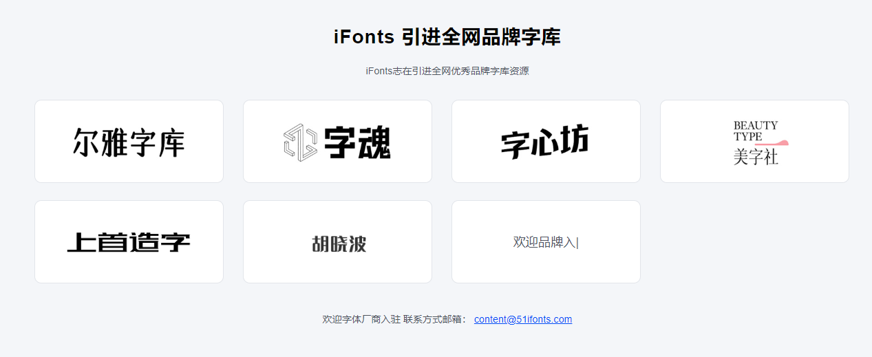 重大更新!字魂客户端全新升级为iFonts字体助手!