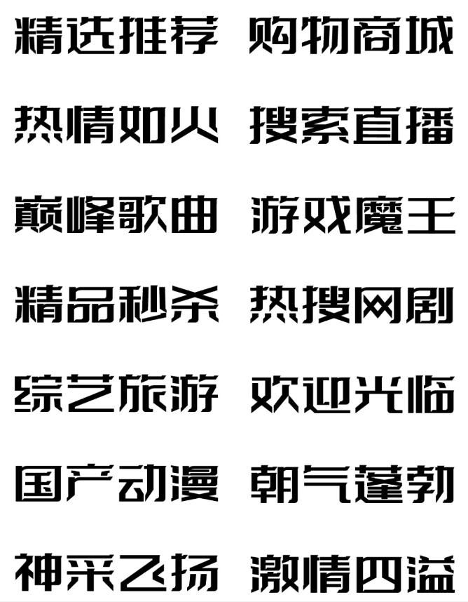 一款有设计感的免费商用字库-字体传奇特战体