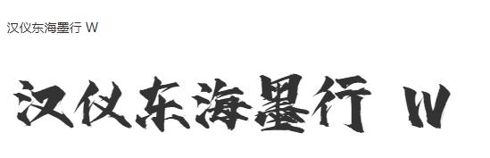 汉仪东海墨行 W