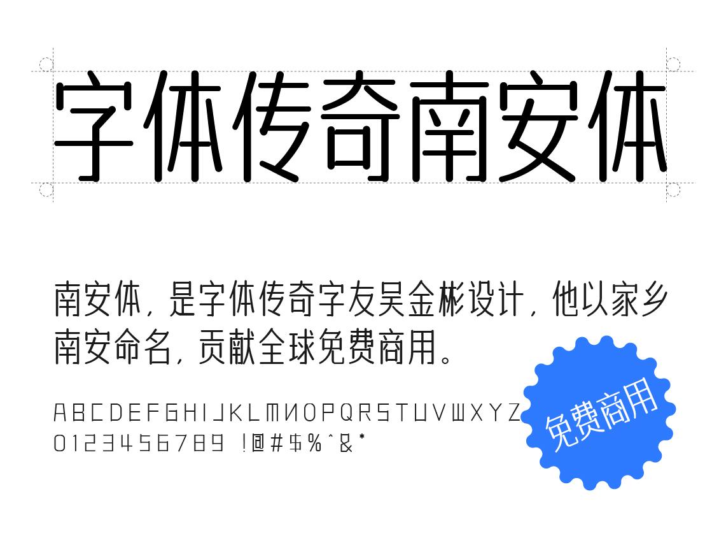 字体传奇南安体免费商用字体下载