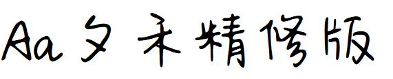 字体管家夕禾.TTF
