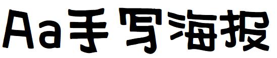 字体管家手写海报体.TTF