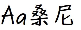 字体管家桑尼体.TTF