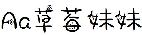 字体管家草莓菇凉体(草莓妹妹).TTF